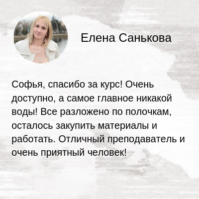 Отзывы учеников би-би глоу в Санкт-Петербурге